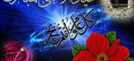 تهنئة بحلول عيد الاضحى المبارك
