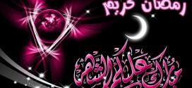 تهنئة بحلول شهر رمضان المبارك